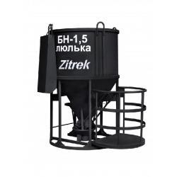 Бадья для бетона Zitrek БН-1.5 (люлька, воронка, лоток) низкая