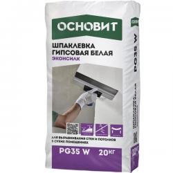 Шпаклевка гипсовая белая ОСНОВИТ ЭКОНСИЛК PG35W (Т-35), 20 кг